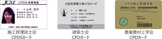 CPDS(CPD)カード