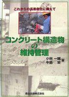 コンクリート構造物の維持管理