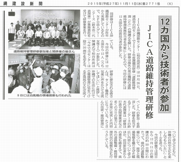 建設新聞(2015年11月11日)